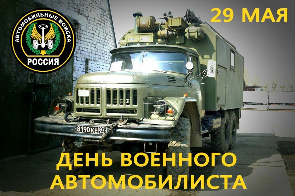 Когда день военного автомобилиста поздравления