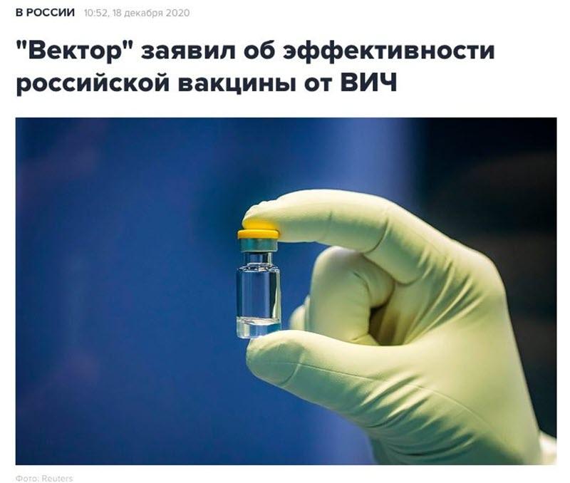 Вакцина от СПИДа... или вести с обломков разваленной российской медицины
